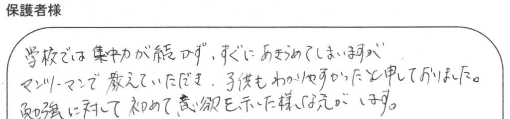 いおくん無料体験 001済