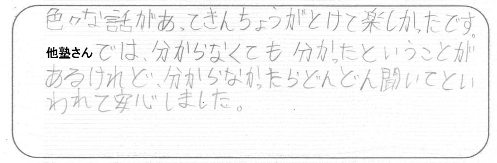 大槻ゆいちゃん感想2015年4月 001111