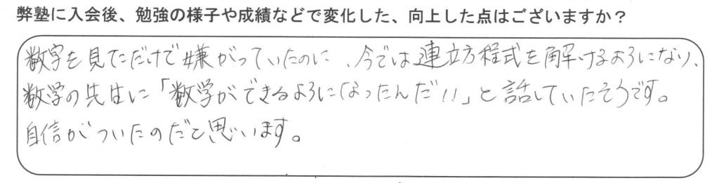 佐々木さんアンケート2014.8 001