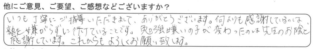 佐々木さんアンケート2014.8 002