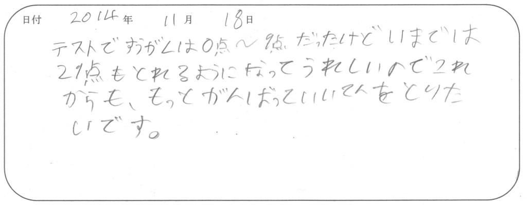 いおくんサクセス 004