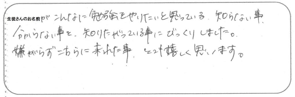 栗田さん感想2015年4月 001111