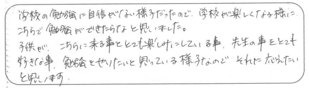 栗田さん感想2015年4月 0011