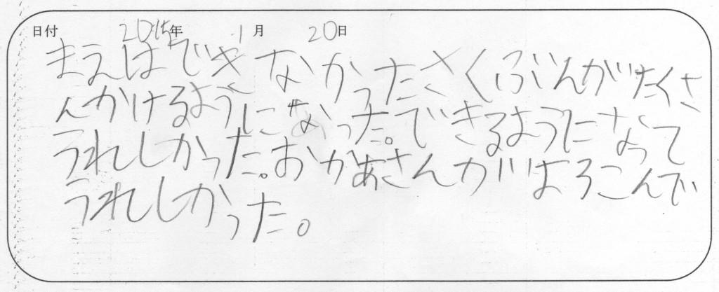 高橋凛太郎君サクセス2015年1月 0011