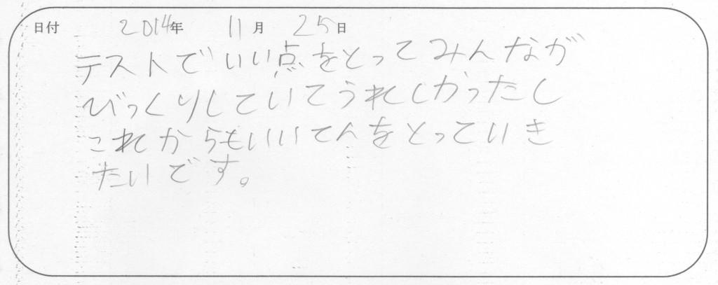 いおくんサクセス2 002