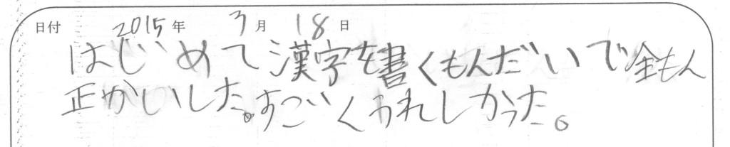 高橋凛太郎君2015.3 0011