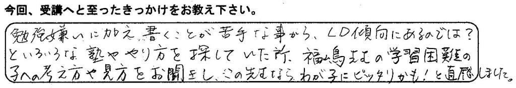 okamotomama20150823a