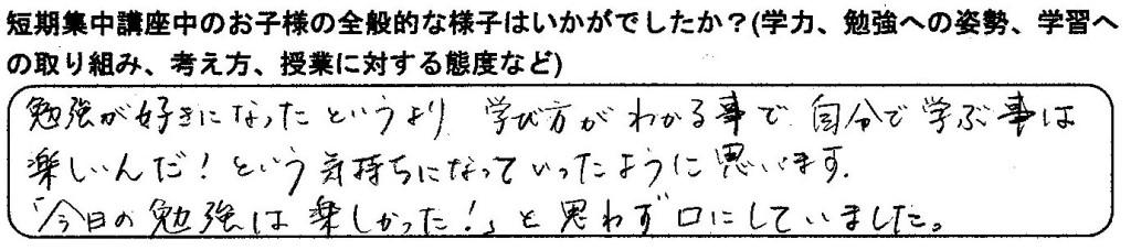 okamotomama20150823b