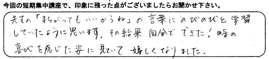 okamotomama20150823d