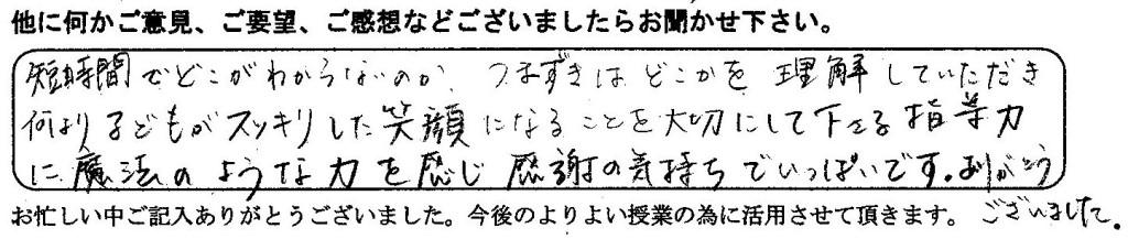 okamotomama20150823e
