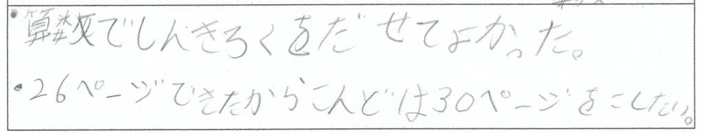 takumi20150629a