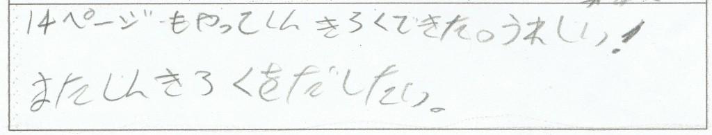 takumia20150629a
