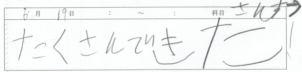 yuuhei20150629a