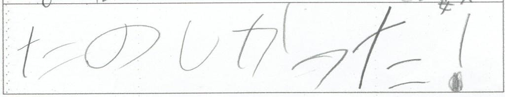 yuuhei20150629b