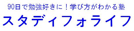 90日で勉強好きに 勉強法のプロの塾 スタディフォライフ 練馬 石神井公園